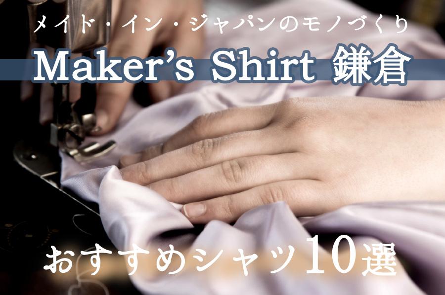 """この記事では、""""鎌倉シャツ""""の愛称で知られる日本のブランド「メイカーズ鎌倉シャツ」について、つらつらと語っていきます。"""