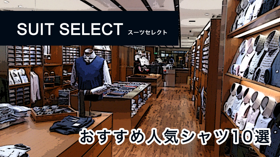 a4c0f14e6e81ad 細身の方必見【スーツセレクト】のシャツの魅力を徹底解析!オススメ人気商品を紹介