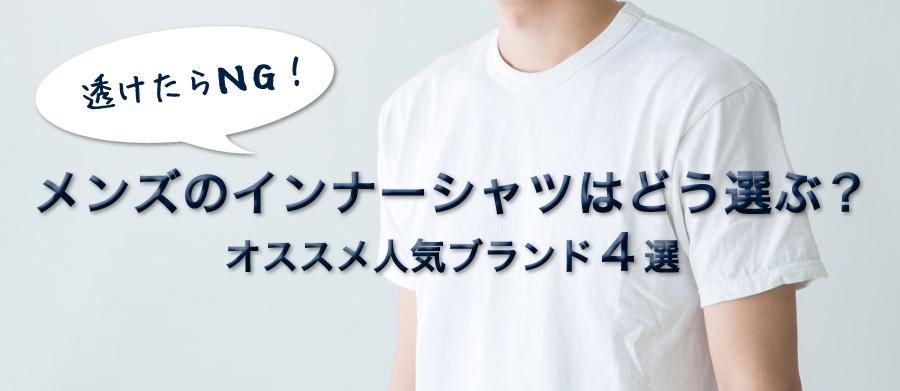 透けて見えたらNGなインナーシャツ(肌着)はどう選ぶか解説しつつ、おすすめ人気ブランドを紹介します。
