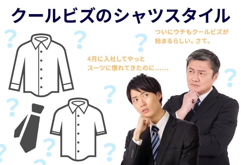 クールビズの正しいシャツスタイルを解説します。