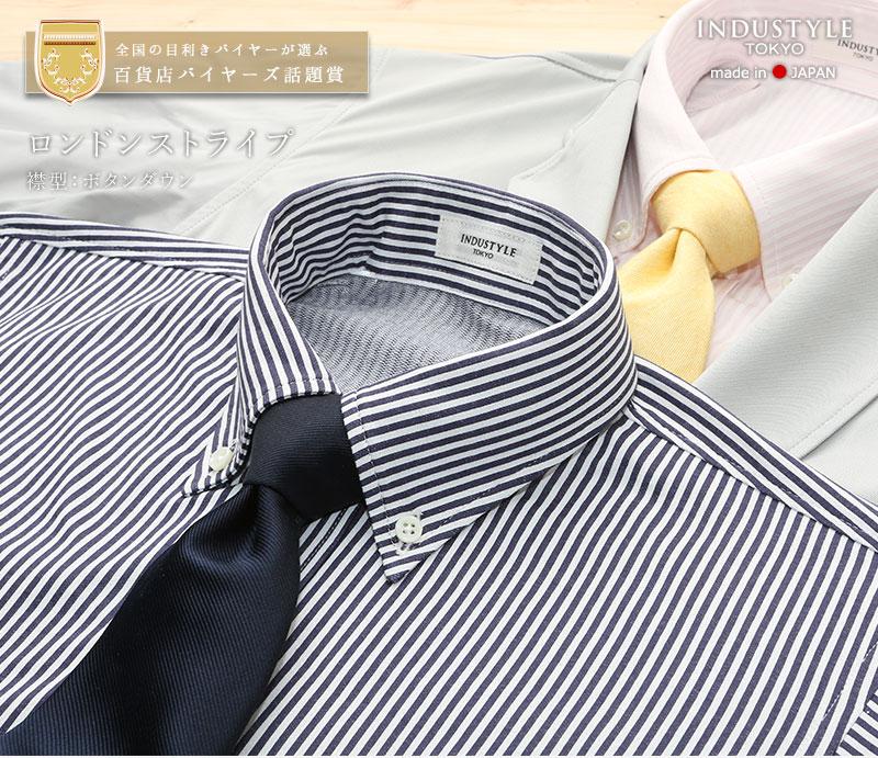 c3de882611e8cc ニットシャツ専門店 【INDUSTYLE TOKYO】動体裁断シャツ ふわふわ ロンドンストライプ ボタンダウン 長袖 ニットシャツ専門店 ITOHARI公式ショップ