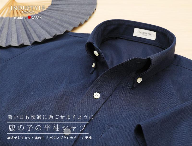 【クールビズにおすすめの半袖シャツ06】ニットシャツ専門店ITOHARIが販売する、動きやすい動体裁断半袖シャツです。