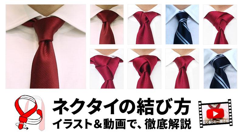結び方 種類 ネクタイ