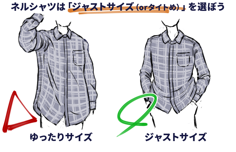 【ダサくないネルシャツを選ぶときのポイント01】ネルシャツを選ぶときは、できるだけ「自分のサイズに合った1枚(ジャストサイズ)」を選ぼう。