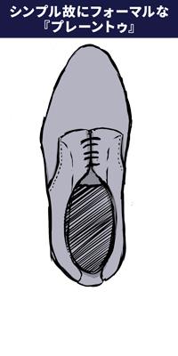 おすすめの革靴スニーカー01:テクシーリュクスのビジネスシューズ TU-7774です。
