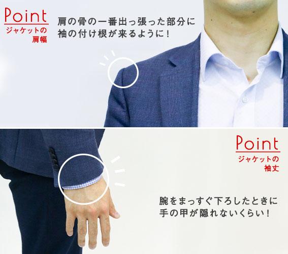 【ビジネスカジュアル】肩幅&袖丈のポイント