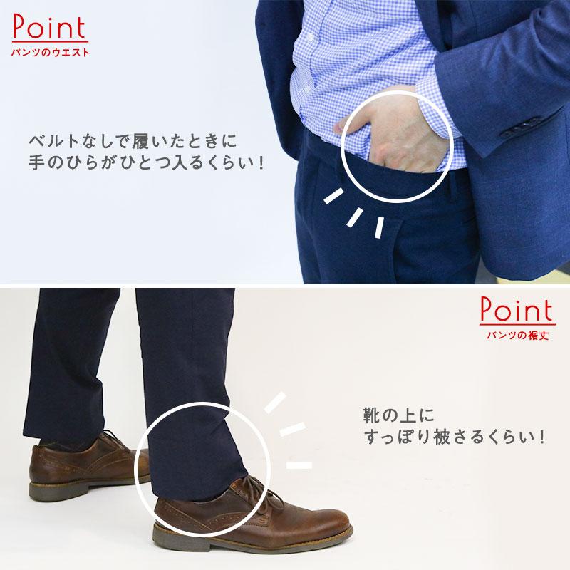 【ビジネスカジュアル】ウエスト&裾丈のポイント