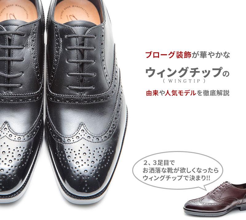 この記事では、革靴の中で最も華やかなウィングチップについて語っています。ウィングチップの由来から人気モデルまで、よろしければご覧くださいませ。