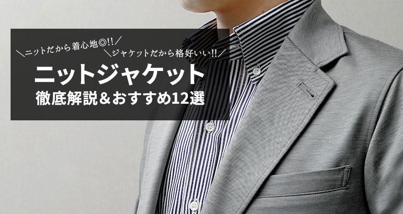 この記事では、カーディガンのように羽織れるニットジャケットについて語っていきます。よろしければご覧くださいませ!