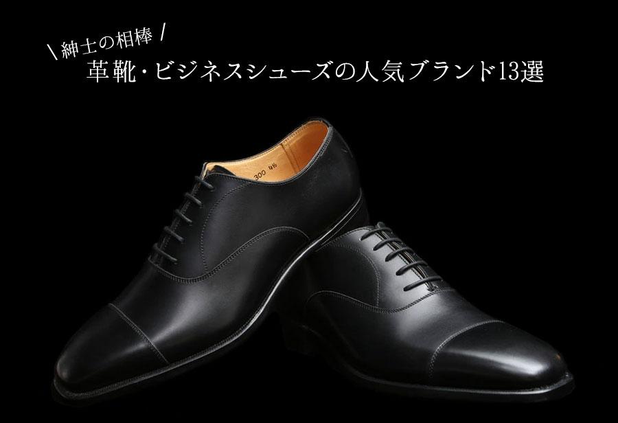 紳士の相棒こと革靴・ビジネスシューズのオススメ人気ブランドを紹介します。