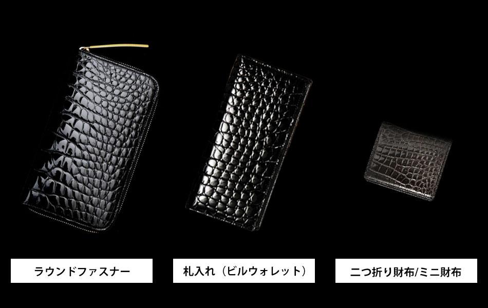 クロコダイル財布の形は、主に3タイプ。おすすめは「ラウンドファスナー」です。