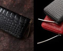 クロコダイル財布の最大の魅力は育てる楽しみ。真価を味わう良質メンズクロコウォレット8選