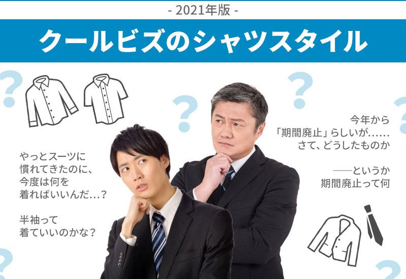 「クールビズの正しいシャツスタイル」や「おすすめワイシャツ」、「クールビズ廃止」について徹底解説します。