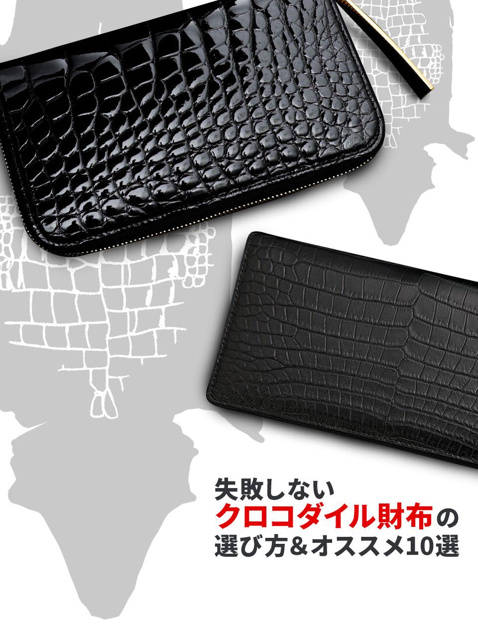 この記事では、「クロコダイル財布」を失敗せずに購入するために事前に知識としてインストールしておきたい、選び方やオススメブランドの紹介をしています。よろしければご覧ください。