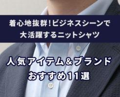 ビジネスシーンで活躍するニットシャツ人気アイテム&ブランドおすすめ11選